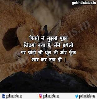 Nawab Ke Status Shayari