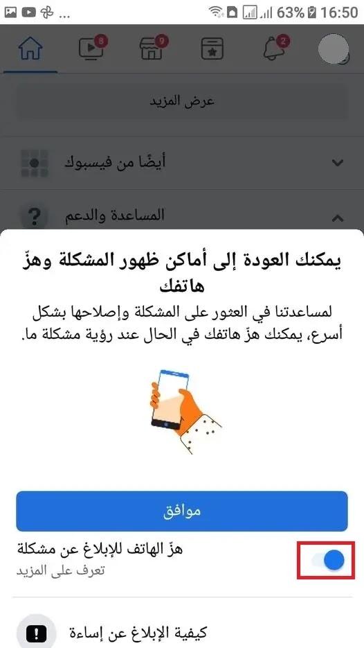 حل مشكلة الحظر المؤقت في الفيس بوك 2021