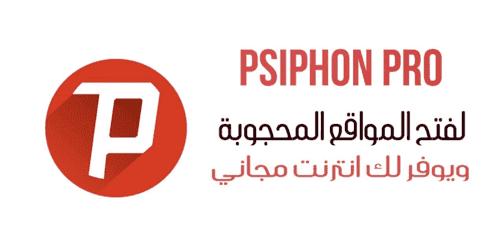 سايفون Psiphon