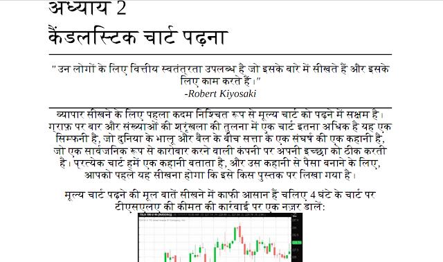 The Intelligent Trader Hindi PDF