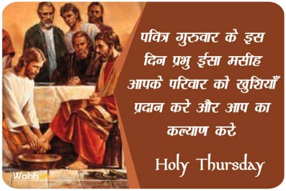 Holy Thursday Wishes Posters Hindi