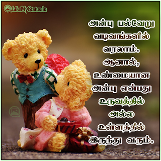 Tamil quote anbu