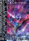Neon Genesis Evangelion: The End of Evangelion MP4 Subtitle Indonesia