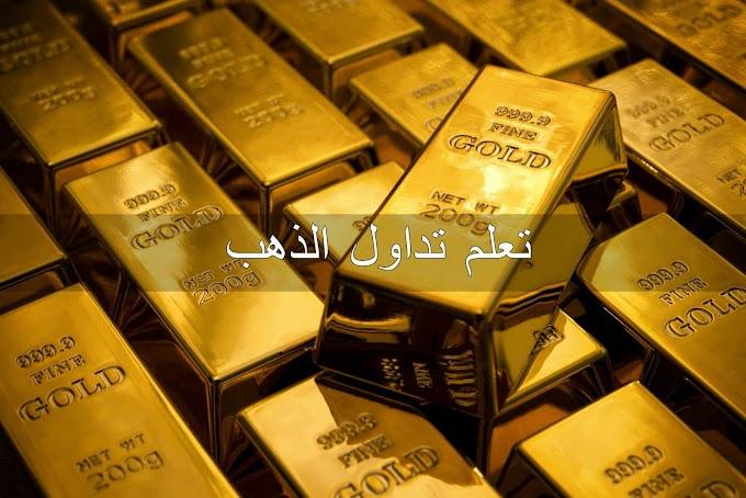 تعلم تداول الذهب بالطرق الصحيحة والناجحة !!