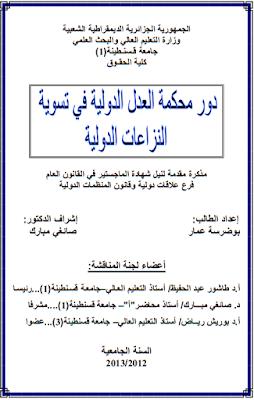 مذكرة ماجستير : دور محكمة العدل الدولية في تسوية النزاعات الدولية PDF