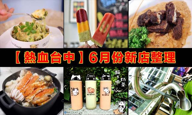 1466179819 4060214283 - 【熱血台中】2016年6月台中新店資訊彙整,26間台中餐廳
