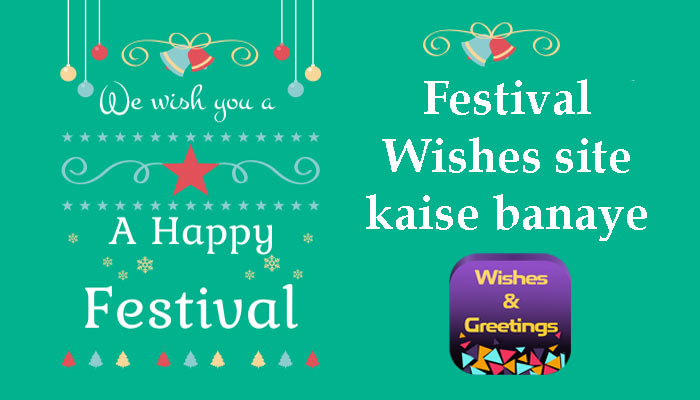 Festival wishing website kaise banaye