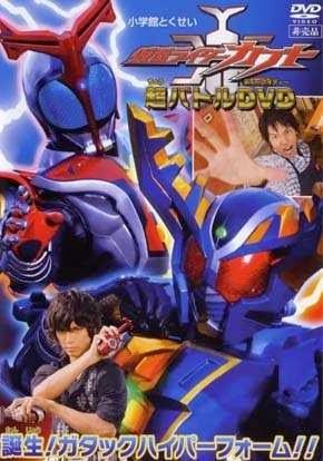 Kamen Rider Kabuto Hyper Battle DVD Subtitle Indonesia