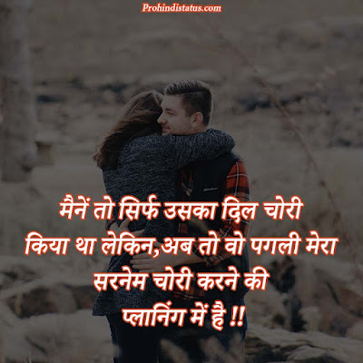 Romantic Status Hindi