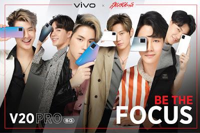 Vivo ดึง 6 หนุ่มขวัญใจซีรีส์วายสะท้อนความเป็นตัวตนผ่าน V20 Pro 5G สมาร์ตโฟนเซลฟี่สวย ไม่สะดุด ไม่หลุดทุกโฟกัส!