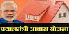 PM आवास योजना के लिए HOME LOAN मेले का आयोजन इसी हफ्ते होगा | INDORE NEWS