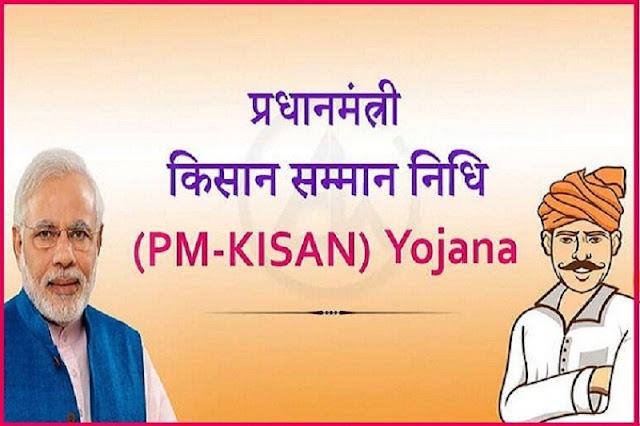PM Kisan Yojana Marathi