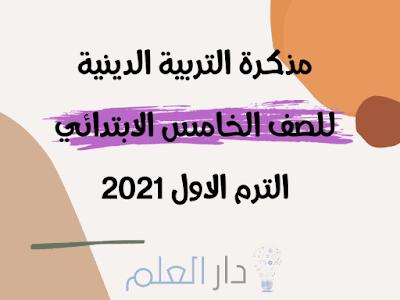مذكرة التربية الدينية للصف الخامس الابتدائي الترم الأول 2021