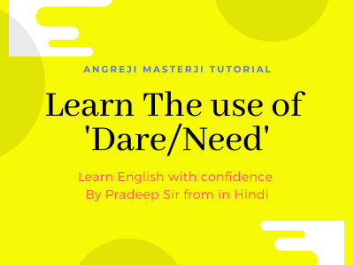 Learn the use of 'Dare/Need' from English to Hindi translation; by reading this interesting post, you can learn it easily with confidence