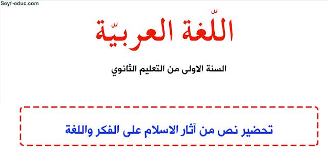 تحضير نص من اثار الاسلام على الفكر واللغة للسنة الاولى ثانوي اداب