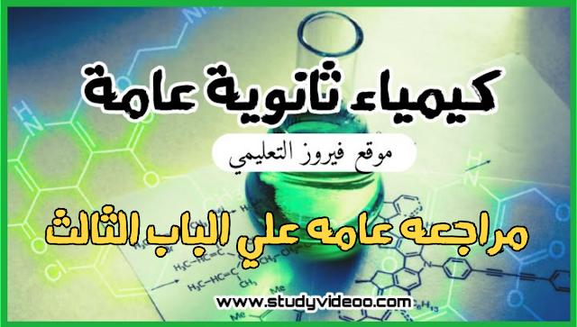 امتحان الكتروني ومراجعه عامه على الاتزان الكيمائي الباب الثالث كيمياء الصف الثالث الثانوي |ثانويه عامه2021