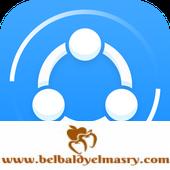 حمل تطبيق SHAREit لمشاركة الملفات على هواتف اندرويد