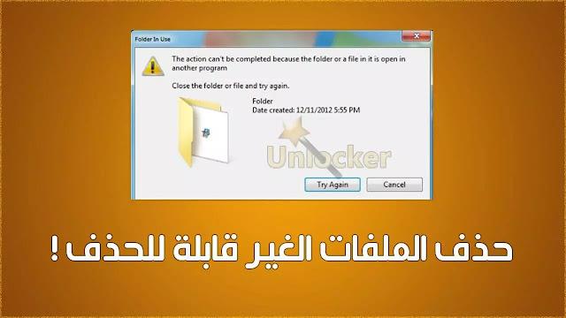 حذف الملفات المستعصية