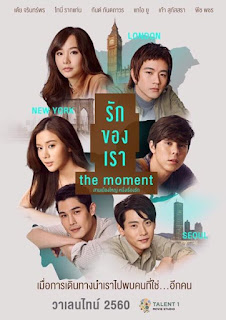 The Moment รักของเรา