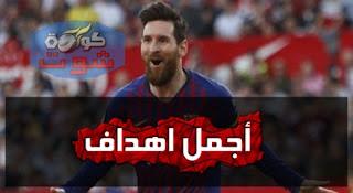 عمر السومة ينافس ميسي وديبالا على أجمل أهداف 2019 بالفيديو