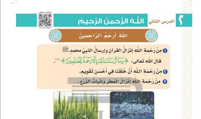 شرح درس الله الرحمن الرحيم ثاني ابتدائي