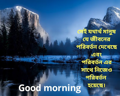 subho sokal messages quotes bangla