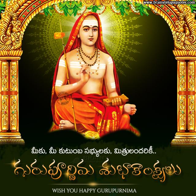 guru purnima greetings in telugu, vyasa purnima greetings in telugu, guru purnima information in telugu, information about guru purnima in telugu