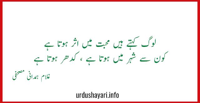 Log Kehtay Hain Mohabbat mie Asar Hota Hay - two line urdu shayari image love poetry