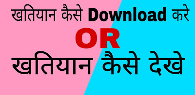 Khatiyan Kaise Download Kare Ya Khatiyan Kaise Dekhe in hindi