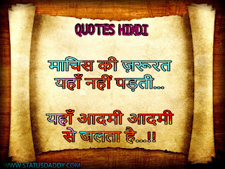 Quotes In Hindi.