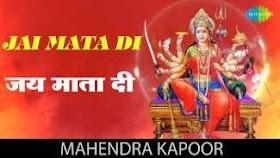 एक युग से मैं तरसा शेरावालिये Ek Jug Se Main Tarsa Sherawaliye Lyrics - Mahendra Kapoor