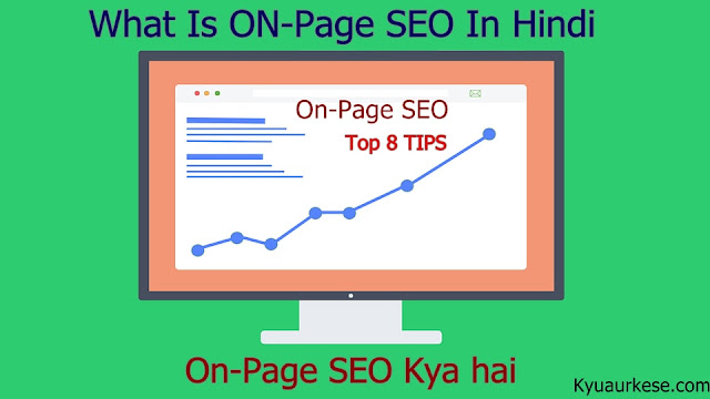 On Page SEO Kya Hai In Hindi
