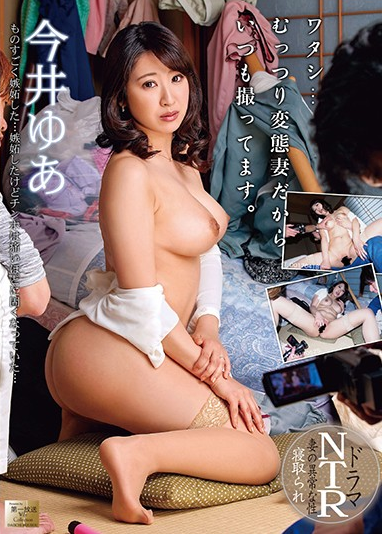 MOND-123 I Take Always Because Me … Moody Transformation Wife. Imai Your