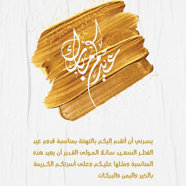 صورة معايدة عيدكم مبارك