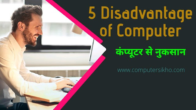 5 disadvantage of computer
