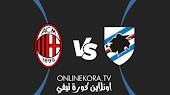 مشاهدة مباراة ميلان وسامبدوريا القادمة كورة اون لاين بث مباشر اليوم 23-08-2021 في الدوري الإيطالي