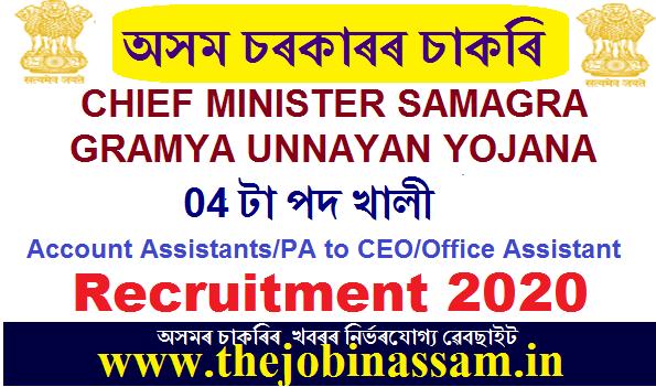 MMS-CMSGUY Recruitment 2020: Accounts Assistants/PA to the CEO/Office Assistant [04 Posts]