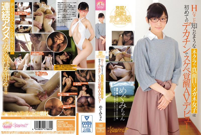H-things That Seems To Be Known Serious Glasses Girls Are The First Decaccin To Be Awakens AV Debut AV [KAWD-828 Fuji Mako]