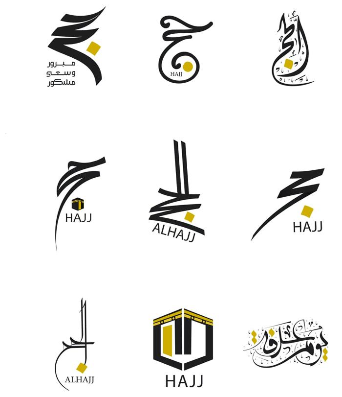 Al Hajj Calligraphy PNG With Makka And Madina Beutifull Jpeg Image