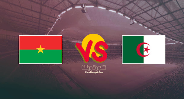 نتيجة مباراة بوركينا فاسو والجزائر اليوم 7 سبتمبر 2021 في تصفيات أفريقيا المؤهلة لكأس العالم 2022