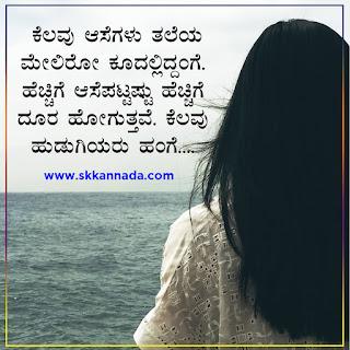 girls love quote in kannada