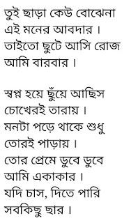 Abdar Lyrics Imran Mahmudul