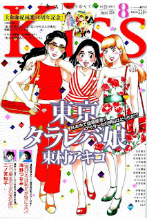 [雑誌] Kiss  キス  2016年08号, manga, download, free