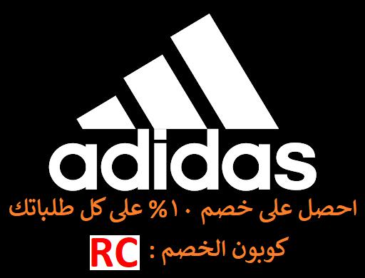 كوبون خصم بقيمة 10% على كل صفقات Adidas السعوديه