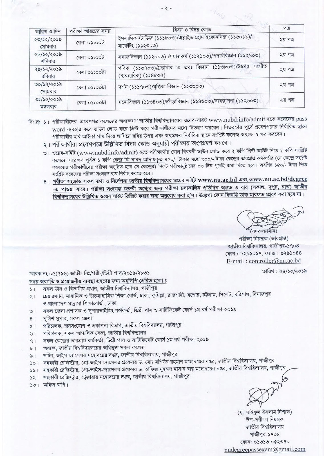 NU Degree 1st Year Exam Routine 2019 Download PDF