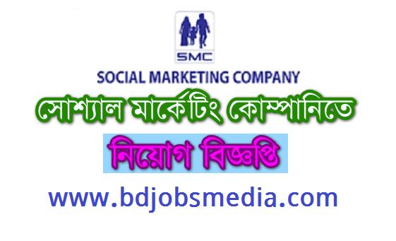 ম্যানেজার পদে সোশ্যাল মার্কেটিং কোম্পানি এসএমসি চাকরির খবর ২০২১ -  Manager Position Social Marketing Company SMC Job Opportunity 2021 - ঔষধ কোম্পানির চাকরির খবর ২০২১
