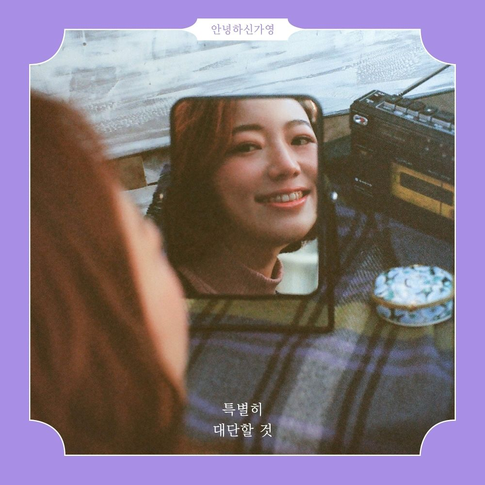 Hello Ga-Young – Something Special (ITUNES MATCH AAC M4A)