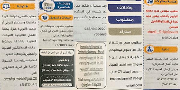وظائف خالية فى الإمارات بتاريخ اليوم