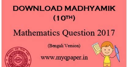 MY QUESTION PAPER: Download Madhyamik Previous Year Question Paper | Mathematics Original Question Paper 2017 | West Bengal Board Class X | HS Class 10th Old Question Paper | Mathematics | Last 10 Years Question | WBBSE 2019