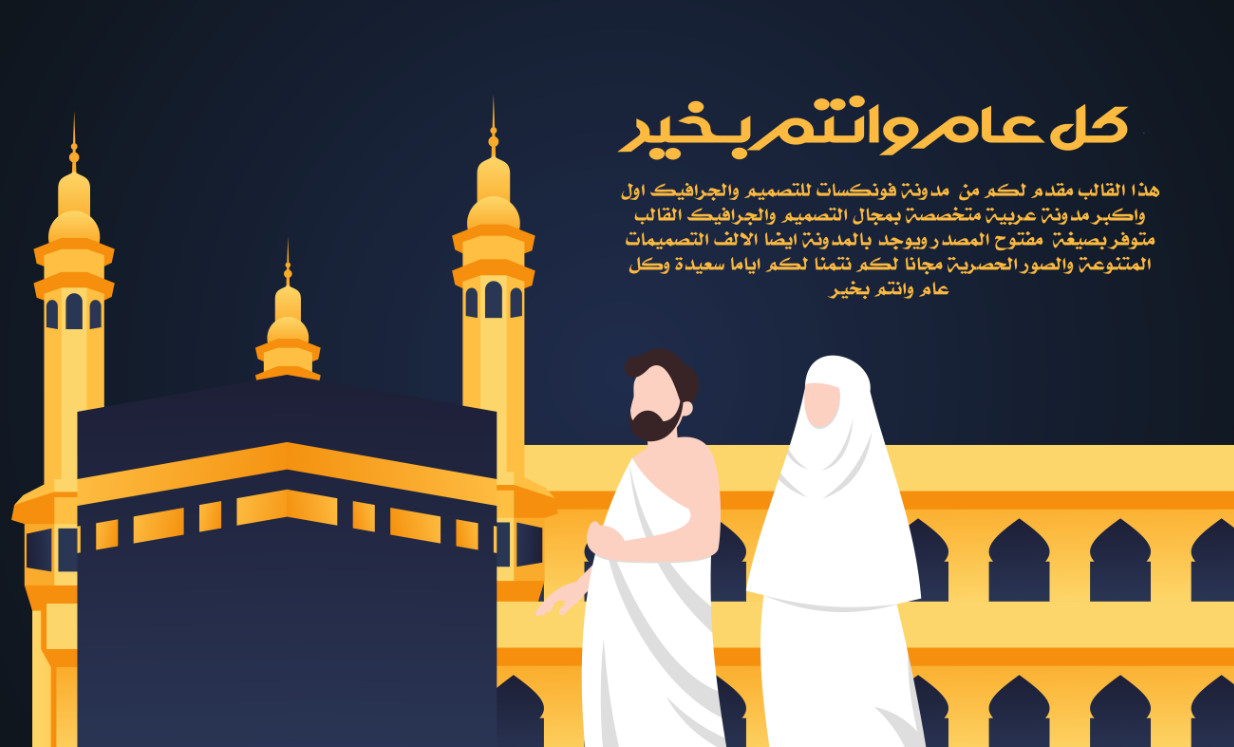 An open source Islamic design collection for Hajj and Umrah in the highest quality psd & eps